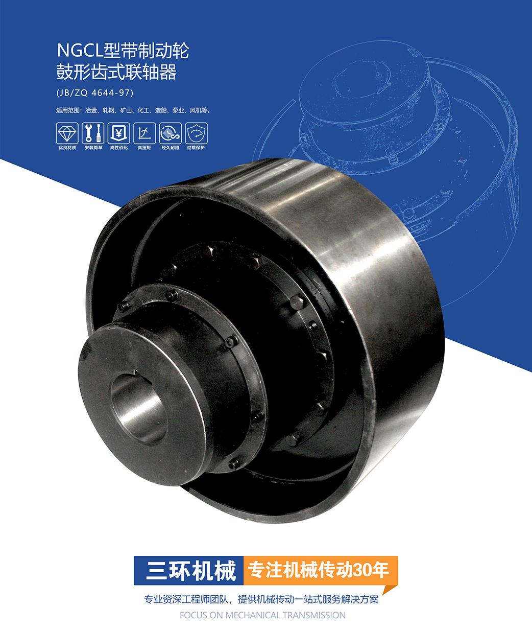 NGCL型带制动轮鼓形齿式联轴器_02.jpg