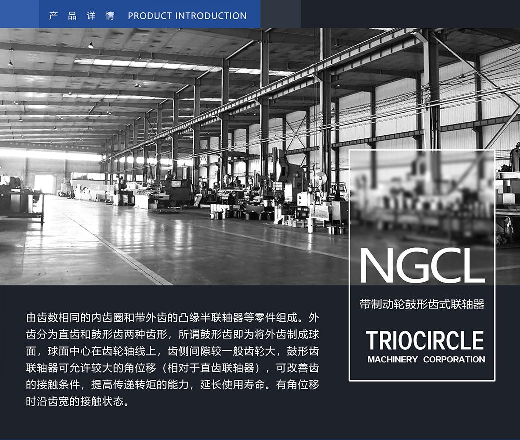 NGCL型带制动轮鼓形齿式联轴器_01.jpg