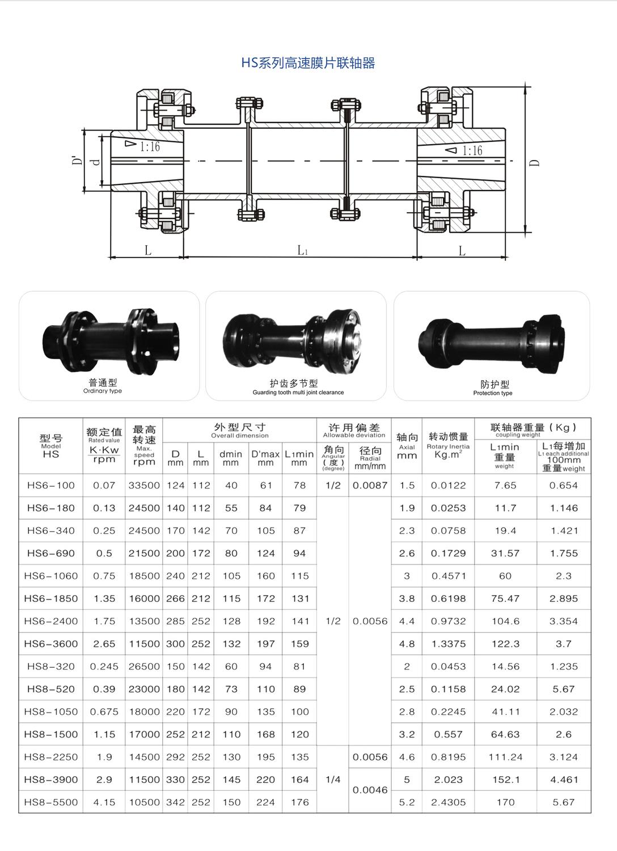 HS高速膜片_04.jpg