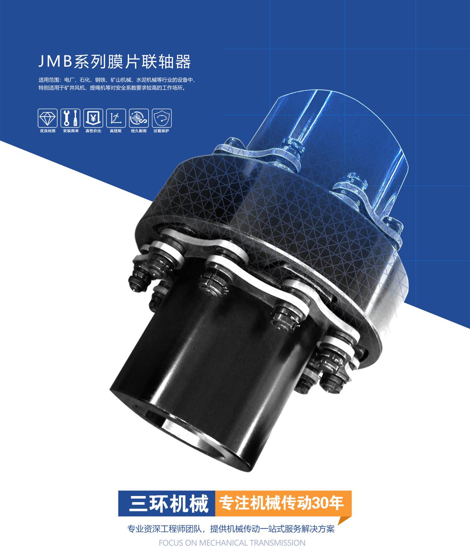 JMB膜片联轴器_02.jpg
