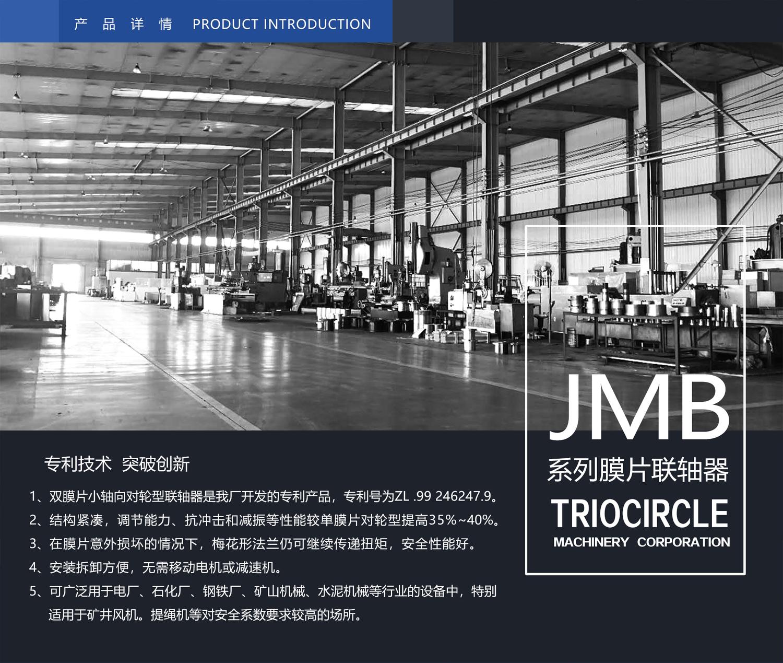 JMB膜片联轴器_01.jpg